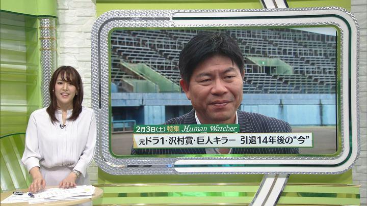 2018年01月31日鷲見玲奈の画像09枚目