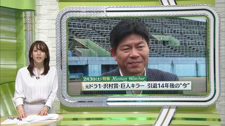 2018年01月31日鷲見玲奈の画像10枚目