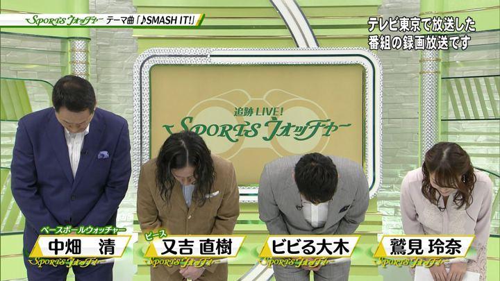 2018年02月03日鷲見玲奈の画像02枚目