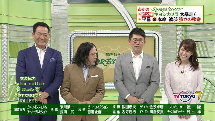 2018年02月03日鷲見玲奈の画像19枚目