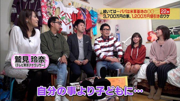 2018年02月07日鷲見玲奈の画像01枚目