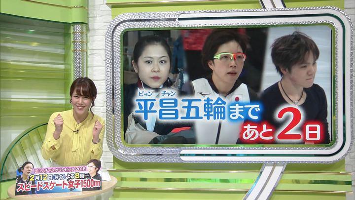2018年02月07日鷲見玲奈の画像23枚目