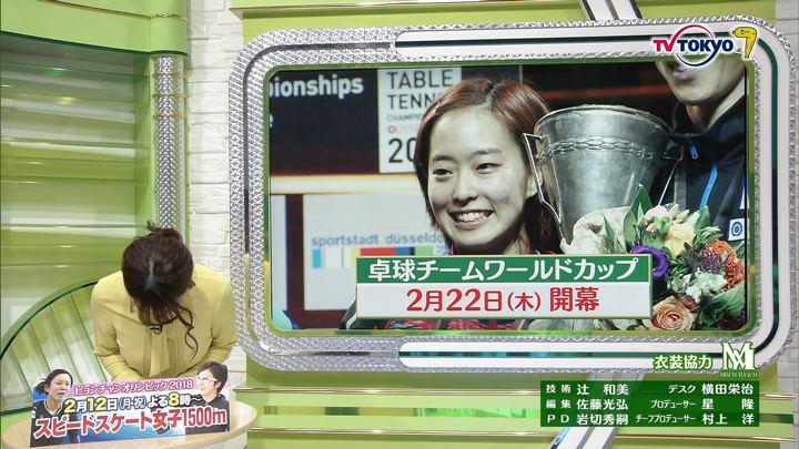 2018年02月07日鷲見玲奈の画像29枚目
