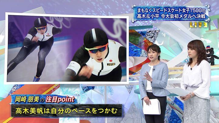 2018年02月12日鷲見玲奈の画像11枚目