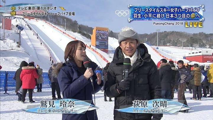 2018年02月19日鷲見玲奈の画像02枚目