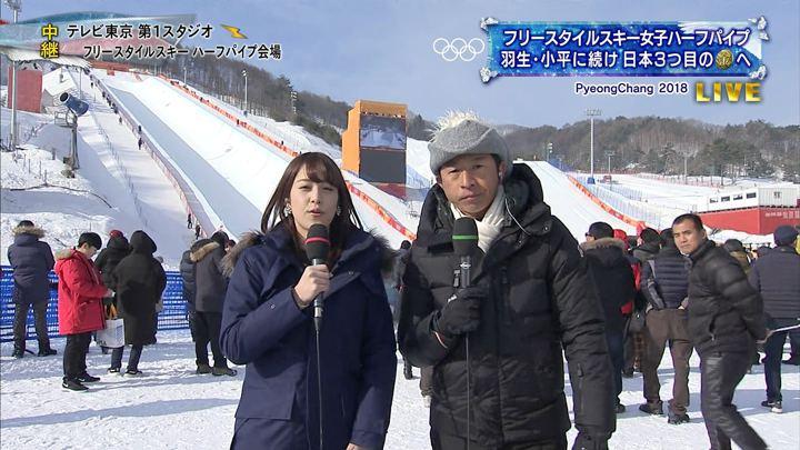 2018年02月19日鷲見玲奈の画像03枚目