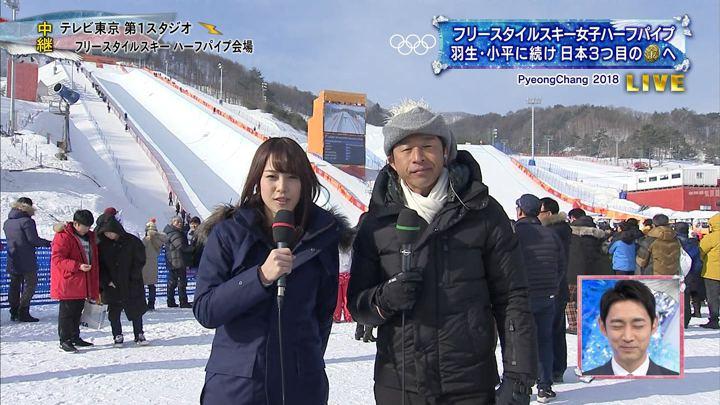 2018年02月19日鷲見玲奈の画像04枚目