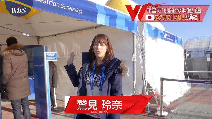 2018年02月19日鷲見玲奈の画像06枚目