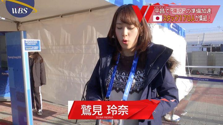 2018年02月19日鷲見玲奈の画像09枚目