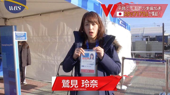2018年02月19日鷲見玲奈の画像10枚目