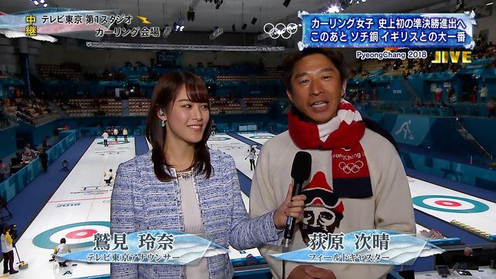 2018年02月20日鷲見玲奈の画像03枚目