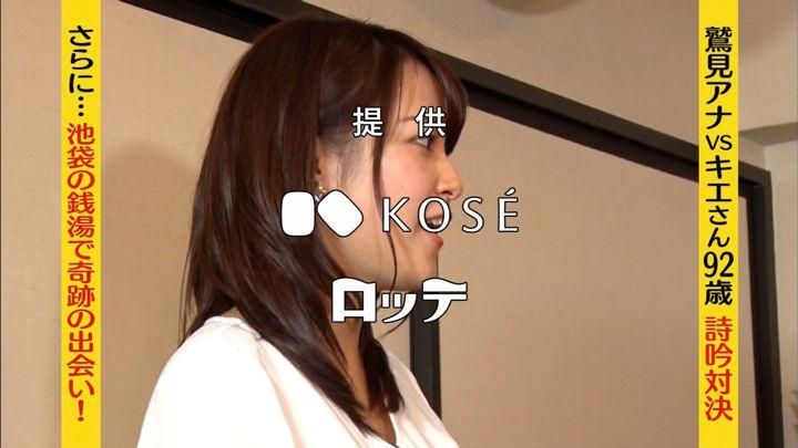 2018年02月21日鷲見玲奈の画像14枚目