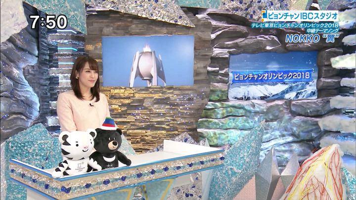 2018年02月22日鷲見玲奈の画像01枚目