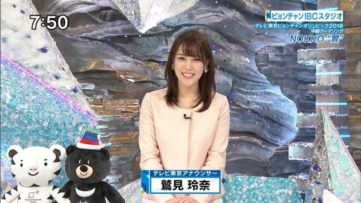 2018年02月22日鷲見玲奈の画像02枚目