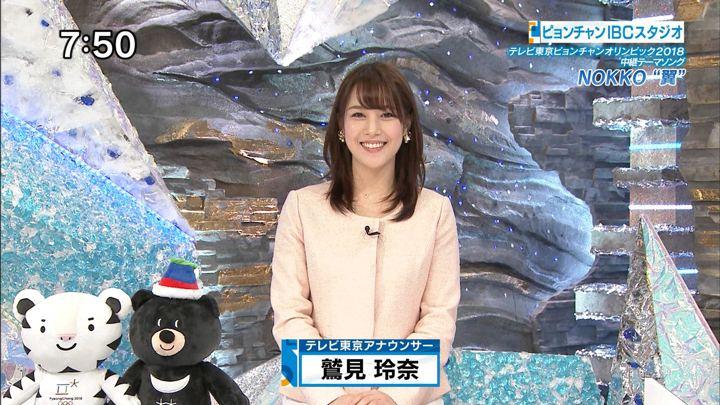 2018年02月22日鷲見玲奈の画像03枚目