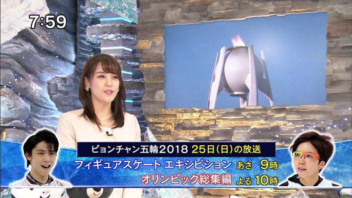 2018年02月22日鷲見玲奈の画像05枚目