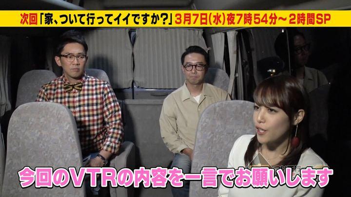 2018年02月26日鷲見玲奈の画像06枚目