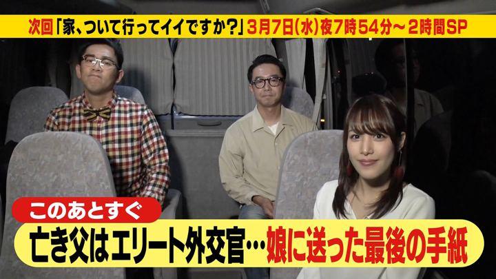 2018年02月26日鷲見玲奈の画像07枚目
