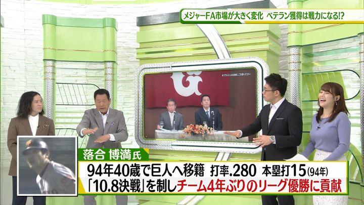 2018年03月10日鷲見玲奈の画像19枚目