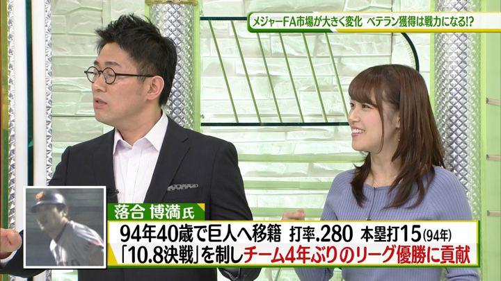 2018年03月10日鷲見玲奈の画像21枚目