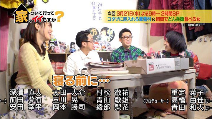2018年03月14日鷲見玲奈の画像22枚目
