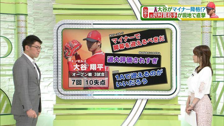 2018年03月17日鷲見玲奈の画像11枚目