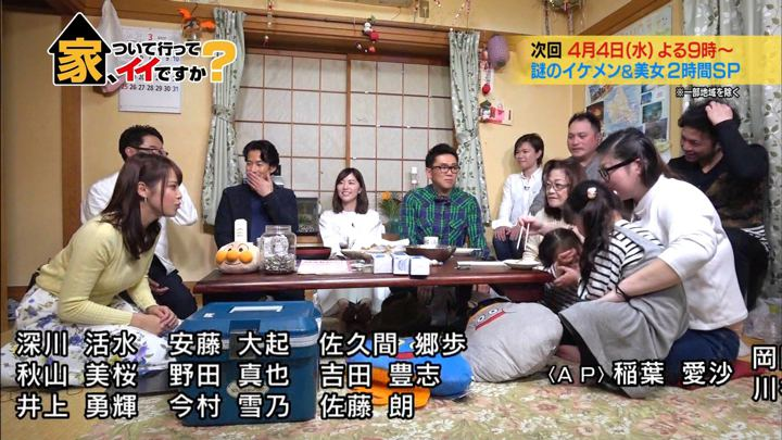 2018年03月21日鷲見玲奈の画像17枚目