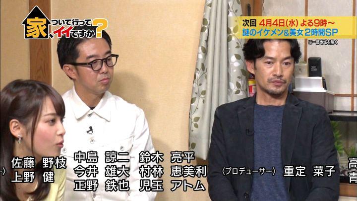 2018年03月21日鷲見玲奈の画像18枚目