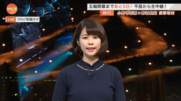 2018年02月04日鈴木唯の画像17枚目