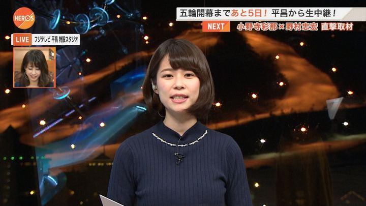 2018年02月04日鈴木唯の画像19枚目
