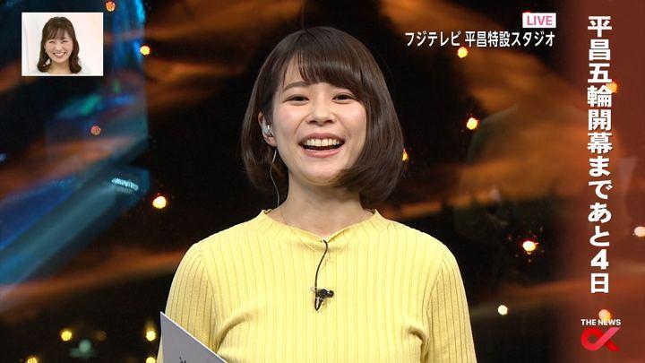 2018年02月05日鈴木唯の画像03枚目