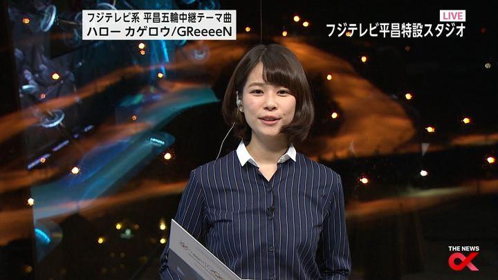 2018年02月07日鈴木唯の画像10枚目