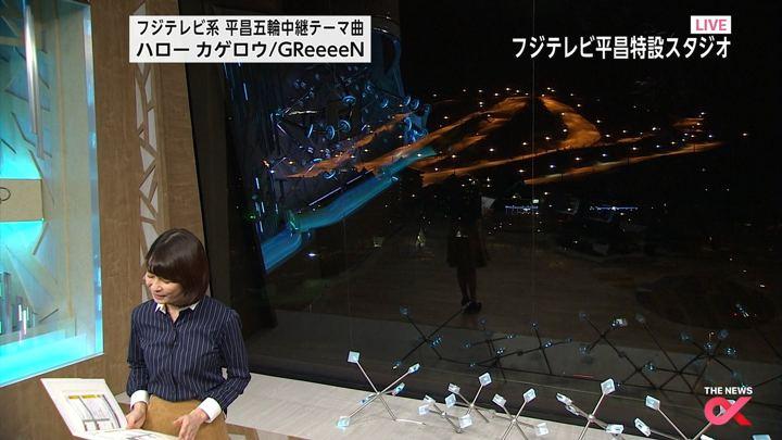 2018年02月07日鈴木唯の画像13枚目