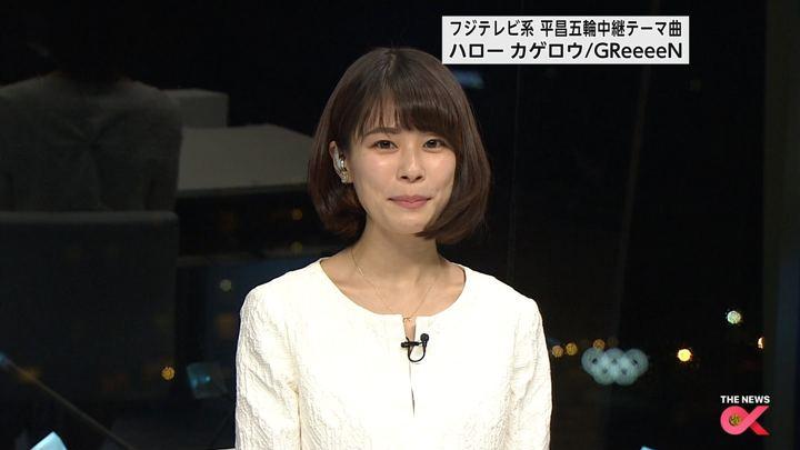 2018年02月09日鈴木唯の画像03枚目