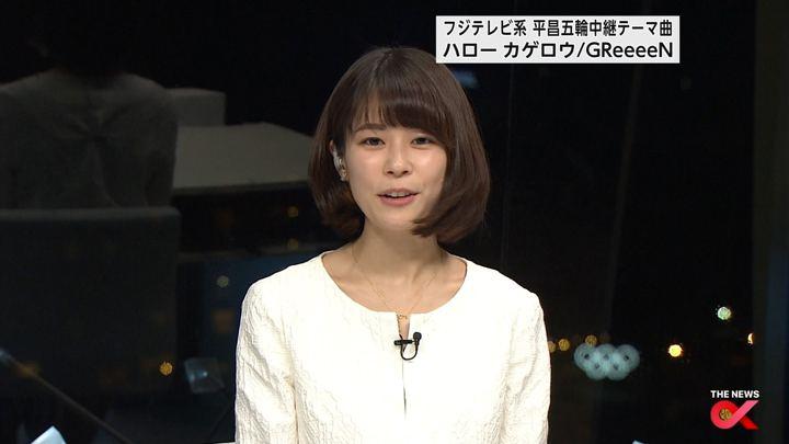 2018年02月09日鈴木唯の画像04枚目