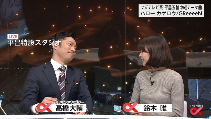 2018年02月12日鈴木唯の画像02枚目