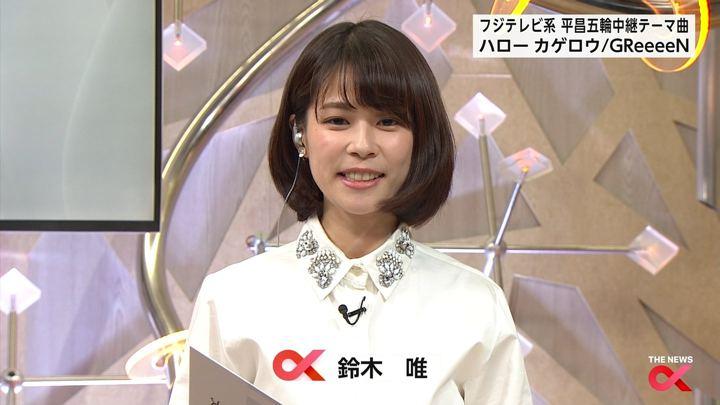 2018年02月14日鈴木唯の画像03枚目