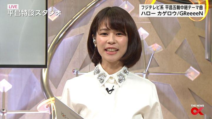 2018年02月14日鈴木唯の画像04枚目