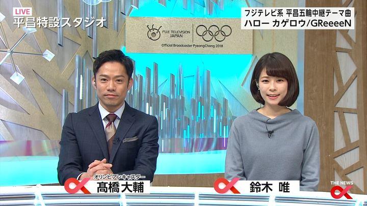 2018年02月16日鈴木唯の画像01枚目