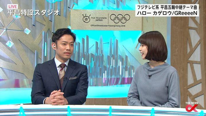 2018年02月16日鈴木唯の画像02枚目