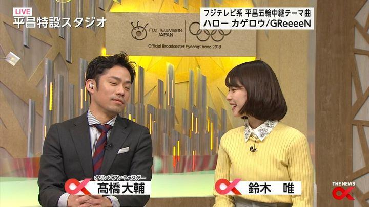 2018年02月23日鈴木唯の画像02枚目