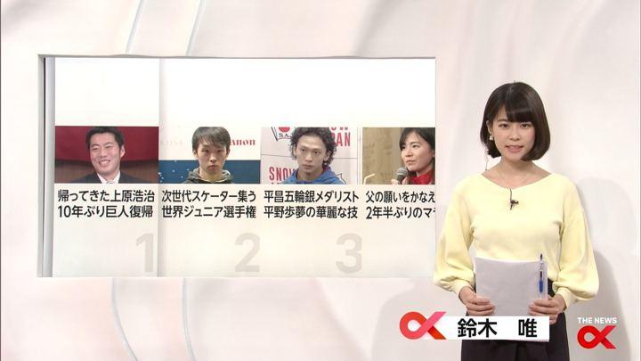 2018年03月09日鈴木唯の画像01枚目