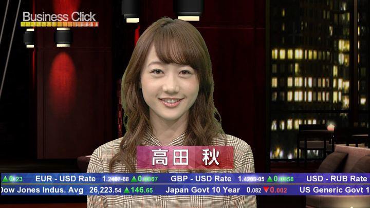 2018年01月31日高田秋の画像03枚目