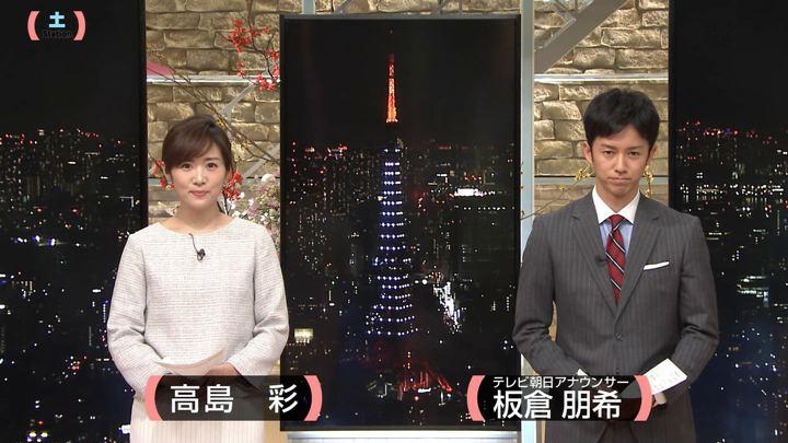 2018年01月20日高島彩の画像04枚目