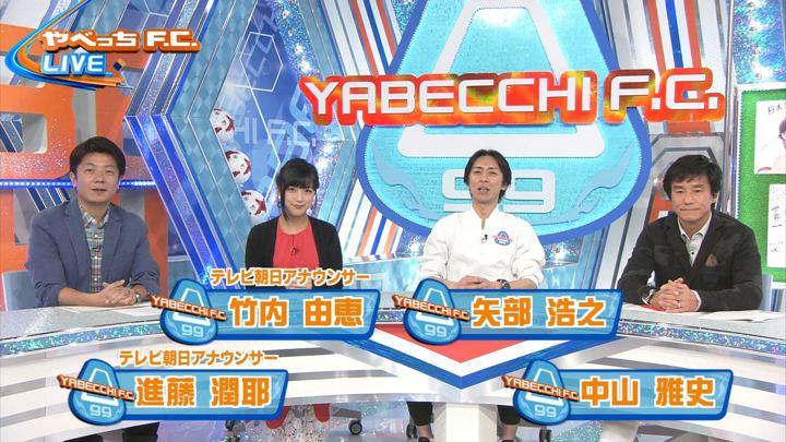2018年01月21日竹内由恵の画像02枚目