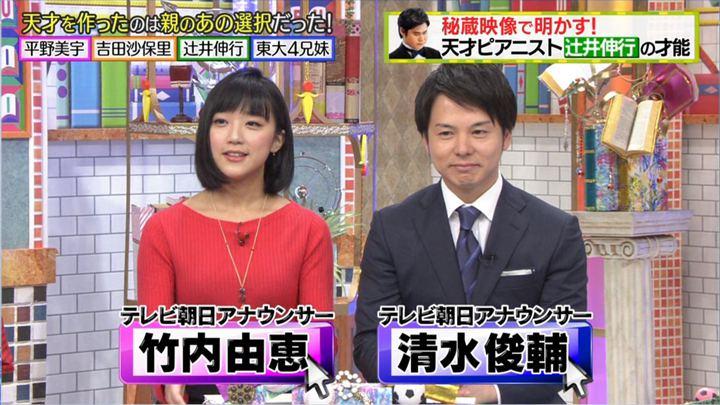2018年01月22日竹内由恵の画像02枚目