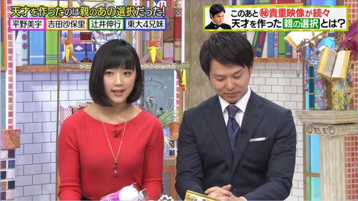 2018年01月22日竹内由恵の画像04枚目
