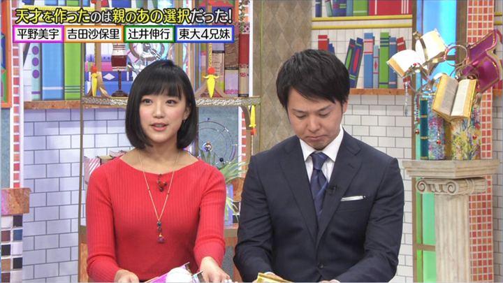 2018年01月22日竹内由恵の画像07枚目