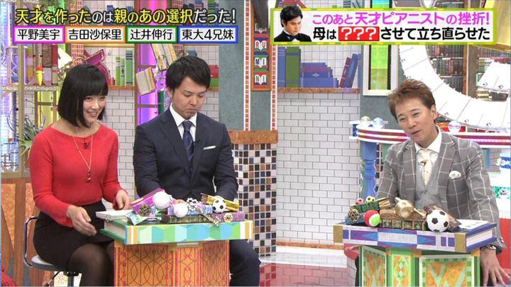 2018年01月22日竹内由恵の画像10枚目