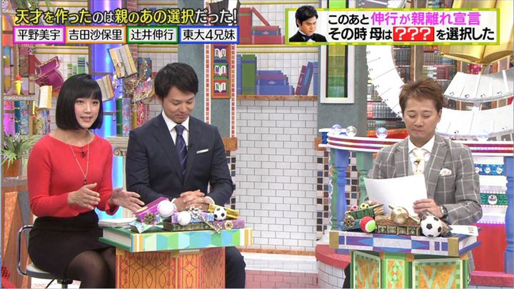 2018年01月22日竹内由恵の画像11枚目